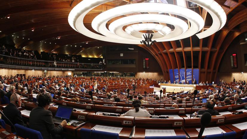 В Совете Европы заявили о необходимости всех стран вносить членские взносы