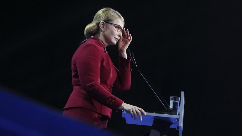 Тимошенко выдвинули кандидатом в президенты Украины