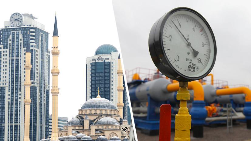 «Необоснованное обращение в суд»: Генпрокуратура не нашла оснований для списания задолженности жителей Чечни за газ