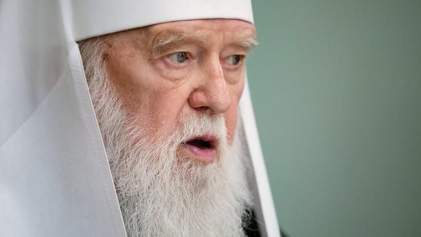 Филарет награждён звездой героя Украины