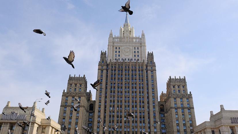 В МИД оценили работу каналов связи между военными России и США