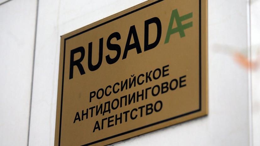 Проверка данных из московской лаборатории может быть передана РУСАДА