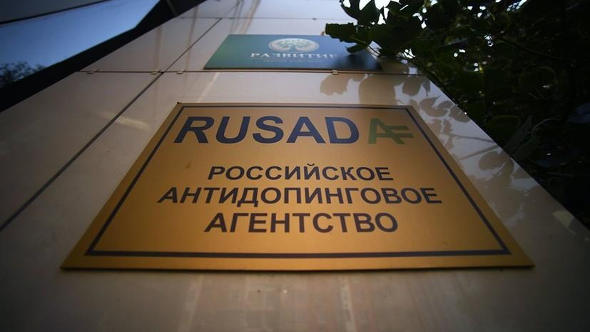 Тэйлор: если будет выявлена подмена данных, РУСАДА вновь лишат статуса