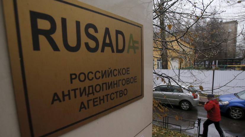 Лебедев прокомментировал решение WADA сохранить статус РУСАДА