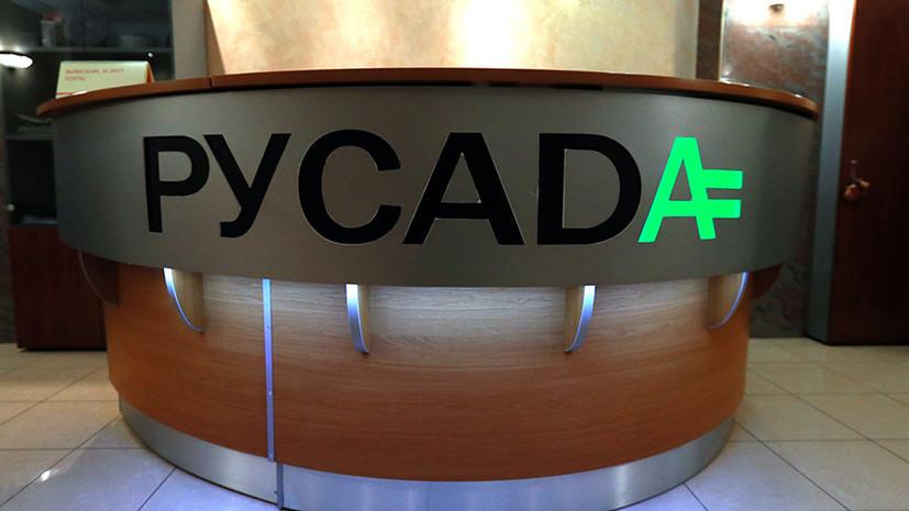 «Важно, чтобы была адекватная и нормальная работа»: WADA признало РУСАДА соответствующим статусу