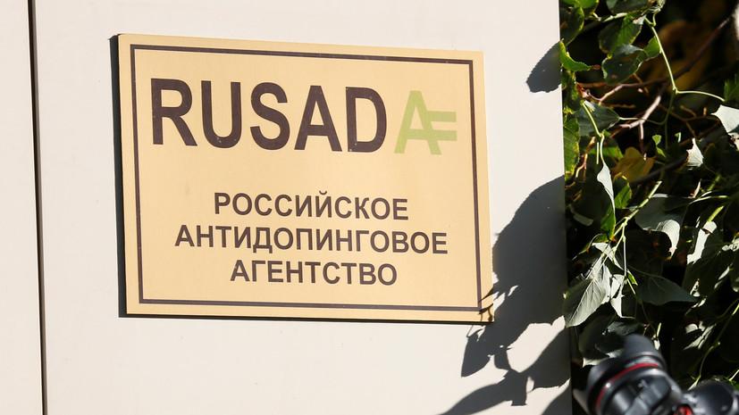 Глава USADA заявил, что решение WADA было ожидаемым