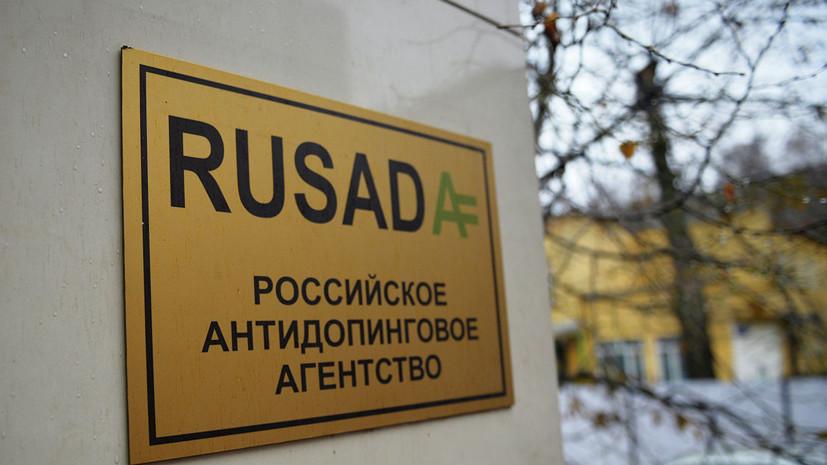 Свищёв заявил, что у него двоякое ощущение от решения исполкома WADA