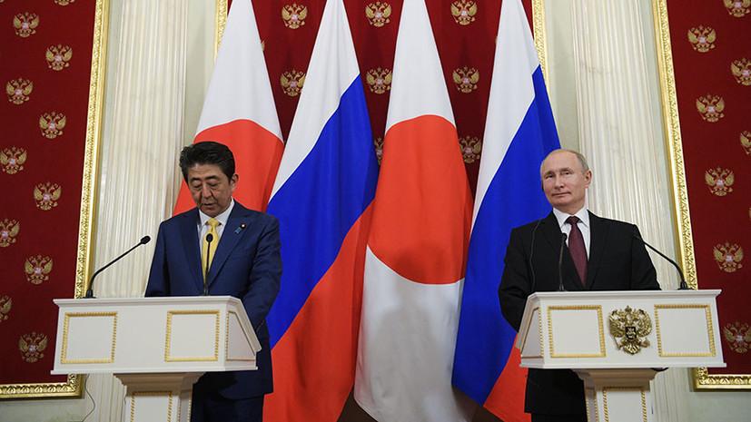 «Не фиксируем изменений в позициях Японии и России»: как прошёл диалог Путина с Абэ по мирному договору