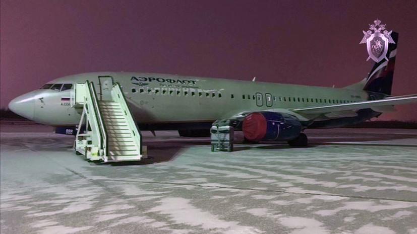 Ребёнок с рейса Сургут — Москва обратился за помощью к медикам