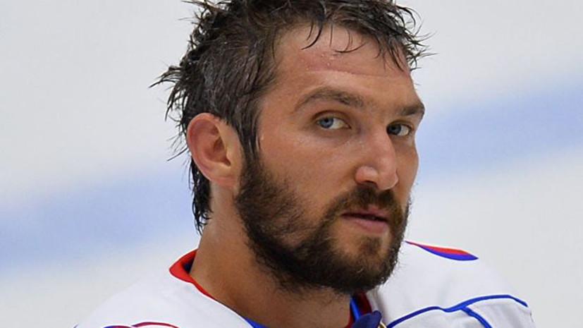 Овечкин признал вину за пропущенную за секунду до сирены шайбу в матче с «Шаркс»