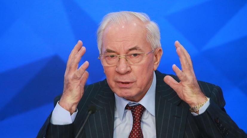 Экс-премьер Украины заявил о превращении страны «в сырьевой придаток»