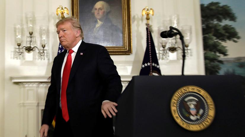 Бывший госсекретарь США заявил о желании призвать Трампа к отставке