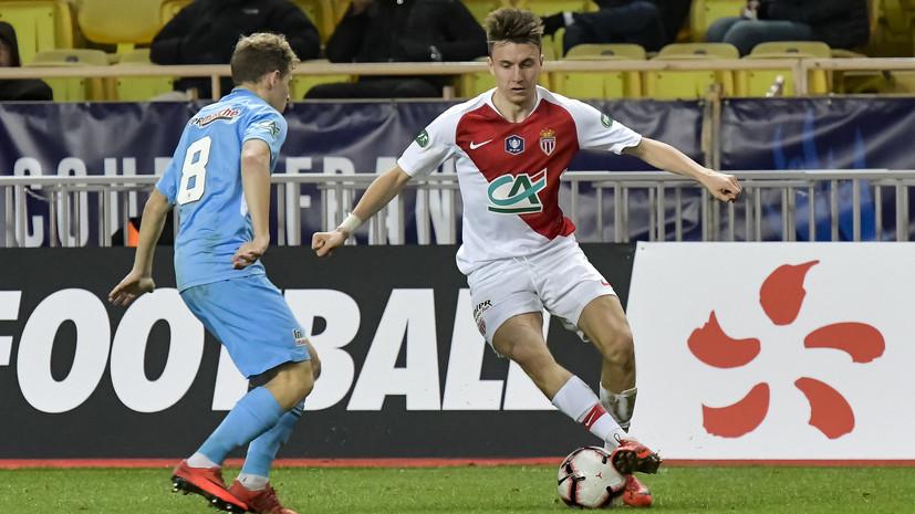 СМИ: Головин получил травму в матче Кубка Франции «Монако» — «Мец»