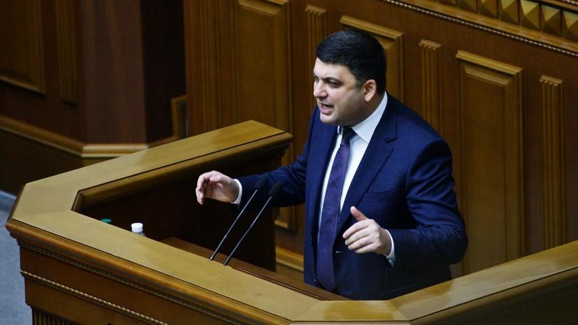 СМИ: Антикоррупционное бюро Украины закрыло одно из дел против Гройсмана