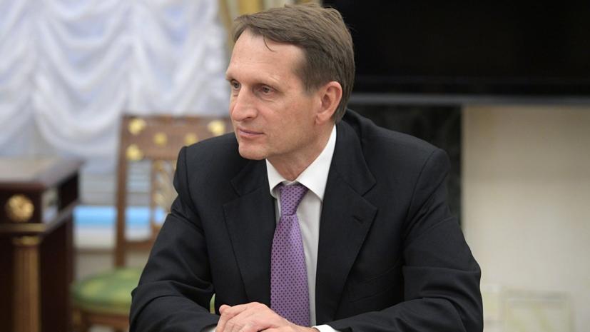 Нарышкин обсудил с главой саудовской разведки борьбу с терроризмом