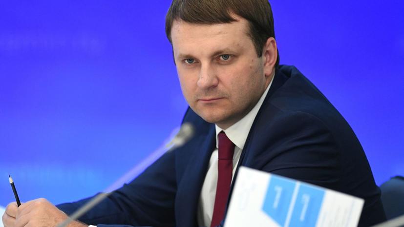 Орешкин заявил о подготовке правительства к ряду сделок по приватизации