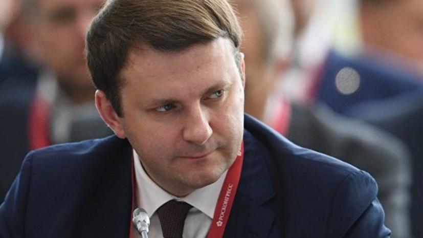 В Минэкономразвития призвали думать о развитии России на десятилетия вперёд
