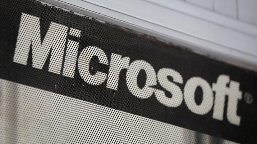 Роскомнадзор разблокировал IP-подсети компании Microsoft