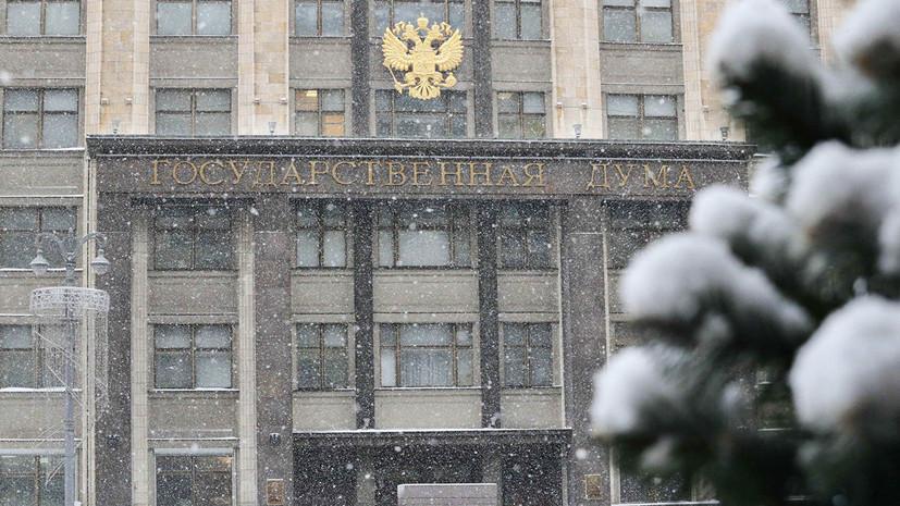 В Госдуме оценили предложение отменить льготные тарифы для электроплит