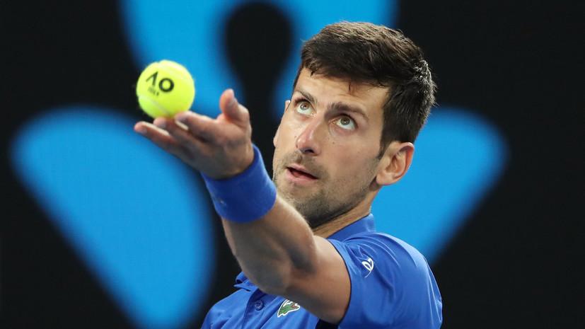 Джокович вышел в полуфинал Australian Open, где сыграет с Пуи