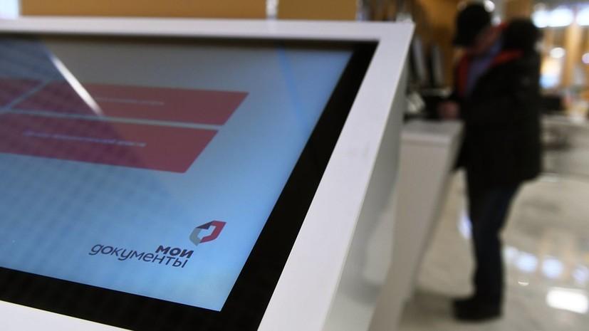 Правительство дополнило список электронных госуслуг в России