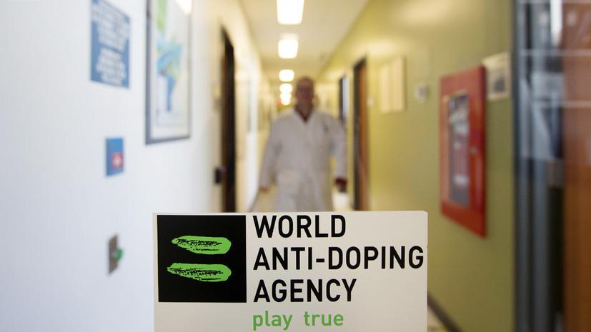 WADA: проверка базы данных московской лаборатории начнётся с наиболее подозрительных случаев