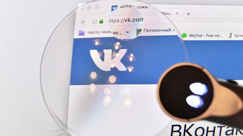 Во «ВКонтакте» появился каталог подкастов