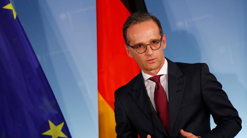 Маас: Германия будет укреплять партнёрство с США