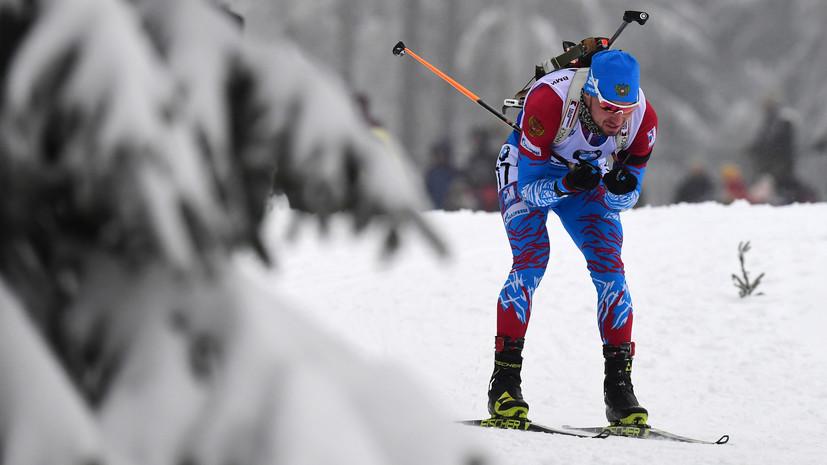 Хованцев назвал состав сборной России по биатлону на североамериканские этапы КМ