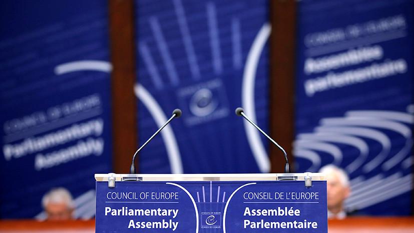 В Совете Европы заявили, что не хотят быть полем геополитической борьбы