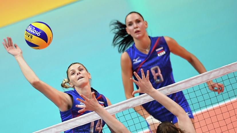 Определились соперники женской сборной России по волейболу по группе на ЧЕ