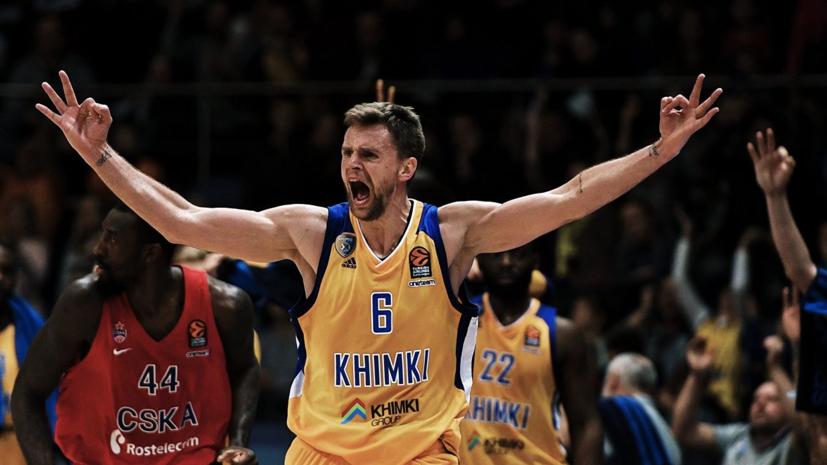 Вице-капитан «Химок» Вяльцев оценил шансы команды на плей-офф Евролиги