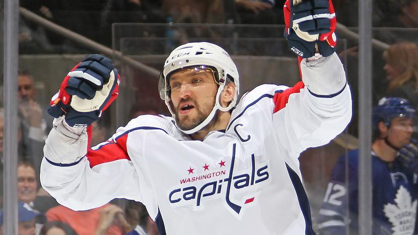 Овечкин повторил рекорд Фёдорова по набранным очкам в НХЛ