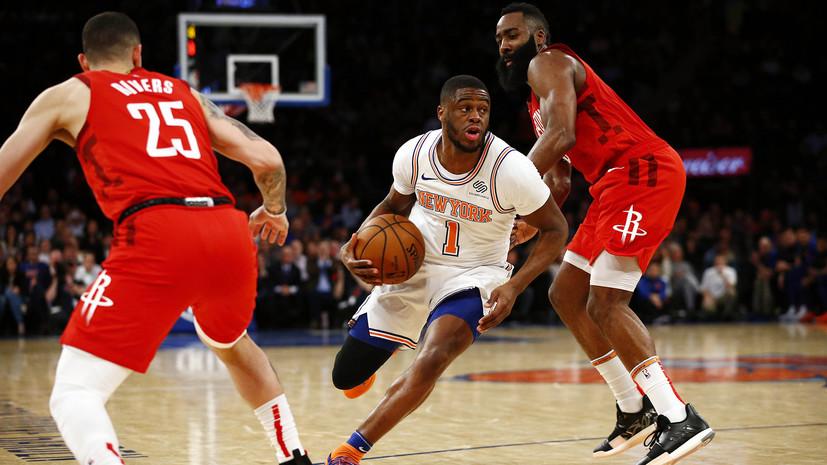 «Хьюстон» выиграл у «Нью-Йорка» в матче НБА, Харден набрал 61 очко