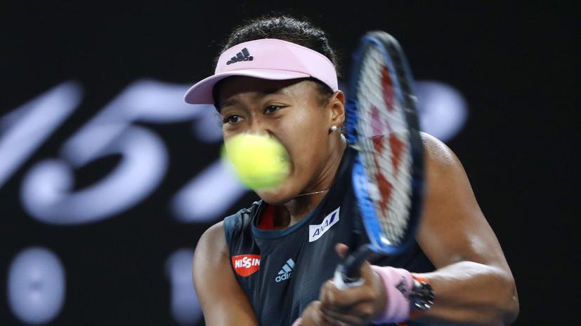 Осака обыграла Плишкову и вышла в финал Australian Open