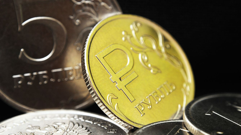 Рубль растёт к евро в начале торгов