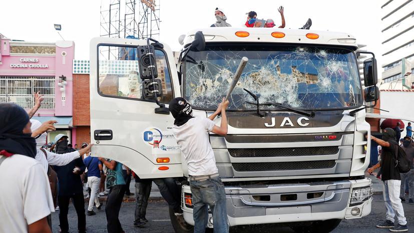 Эксперт оценил события в Венесуэле
