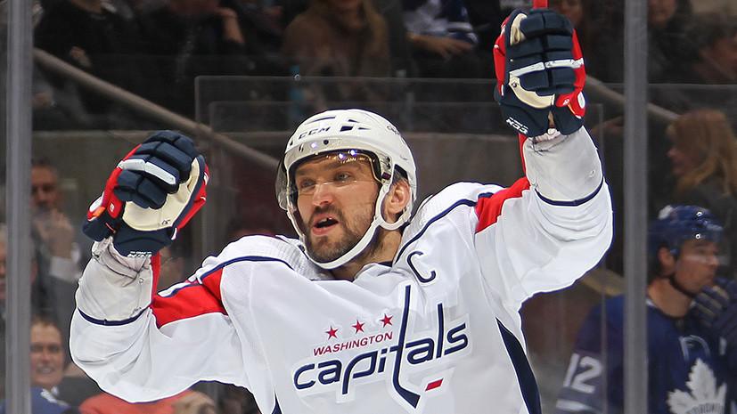 «Фёдоров рад, что я повторил его рекорд»: Овечкин вышел на первое место среди россиян по набранным очкам в НХЛ