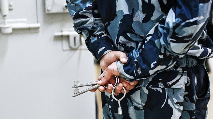 ФСИН заявила о сокращении числа побегов в России в 140 раз за 25 лет