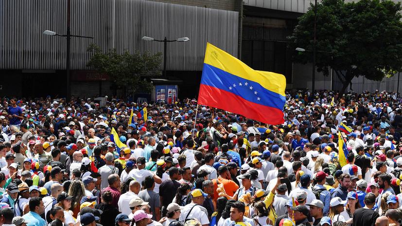 «Вашингтон заинтересован в нагнетании ситуации»: к каким последствиям может привести политический кризис в Венесуэле