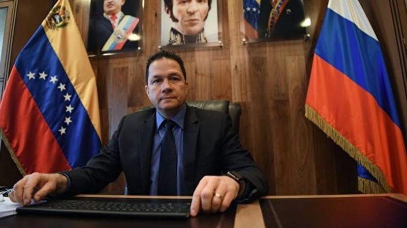 Посол Венесуэлы заявил о желании США завладеть ресурсами его страны