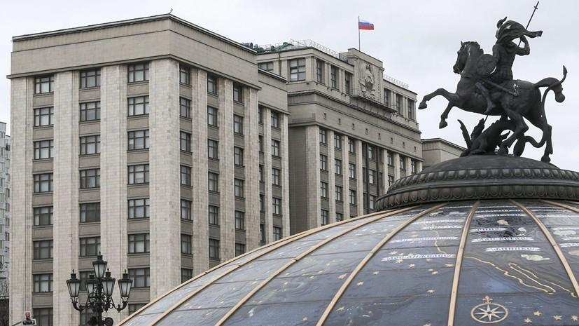 Госдума одобрила проекты об ответственности за оскорбление общества