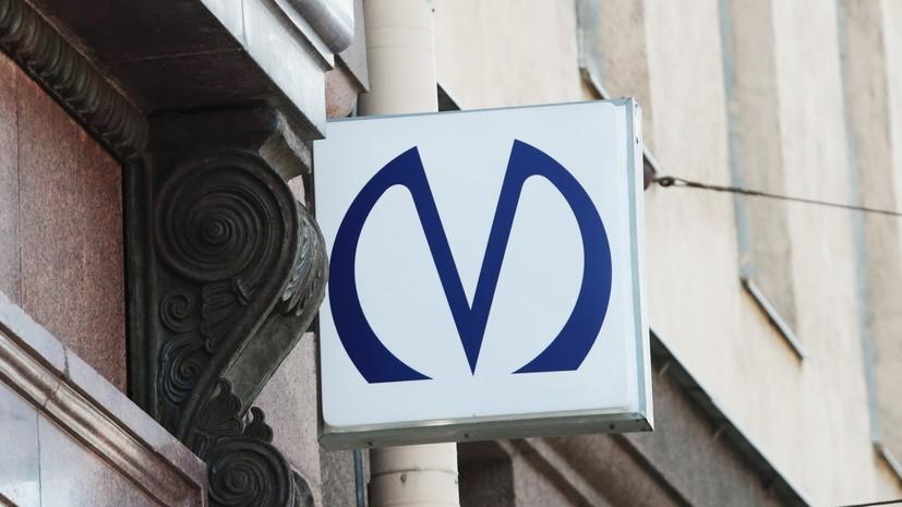Главгосэкспертиза выдала заключение на строительство участка Кольцевой линии метро в Петербурге