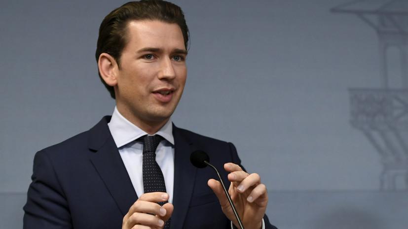 Курц заявил о готовности ЕС перенести дату брексита
