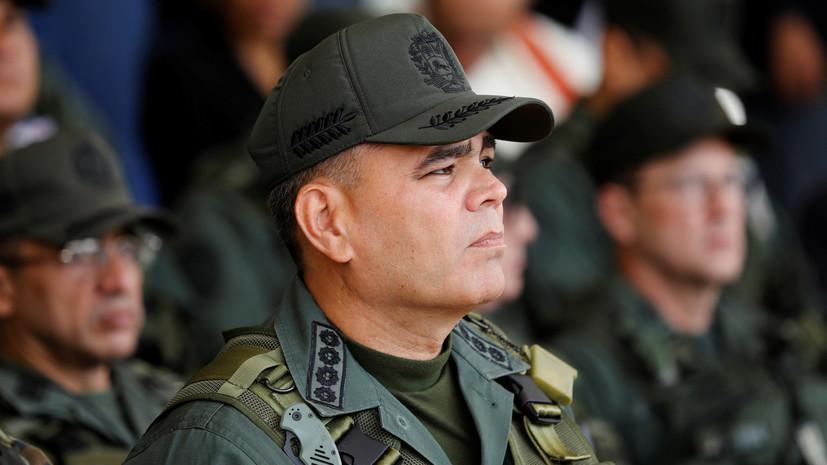 Глава Минобороны Венесуэлы назвал происходящее в стране госпереворотом