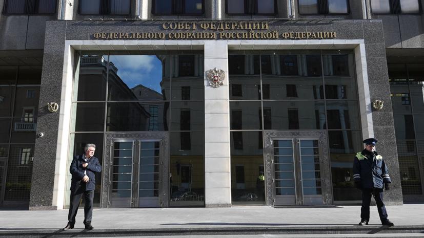 В Совете Федерации прокомментировали события в Венесуэле