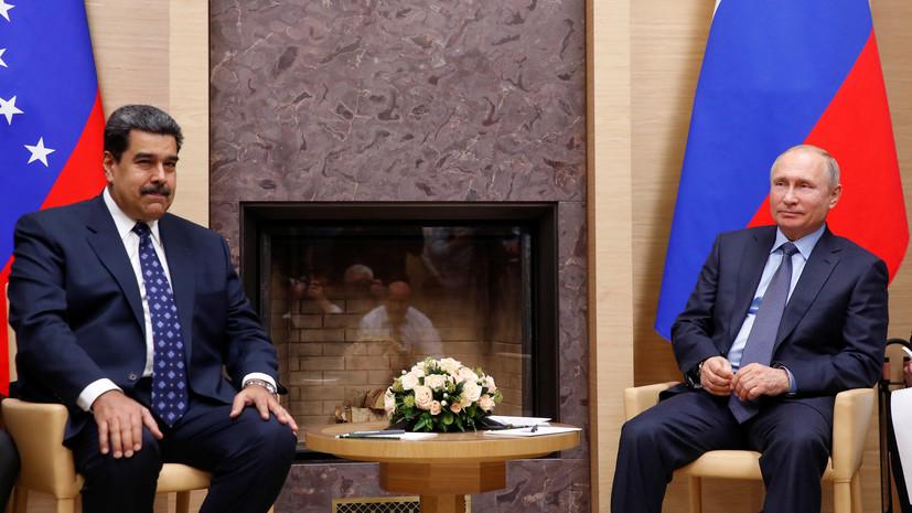 Разговор Путина и Мадуро состоялся по инициативе России