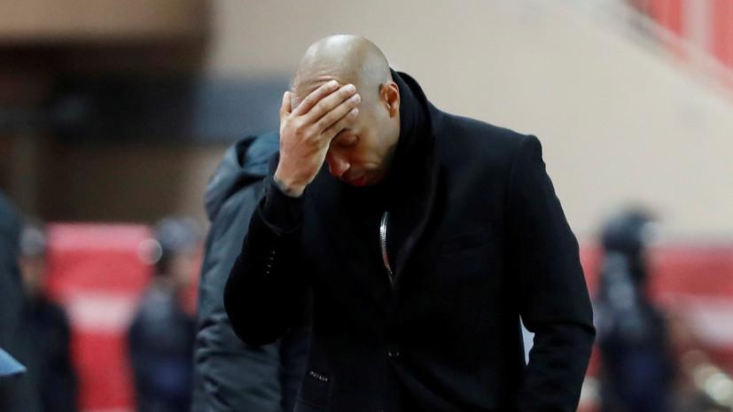 «Монако» временно отстранил Анри от работы главным тренером