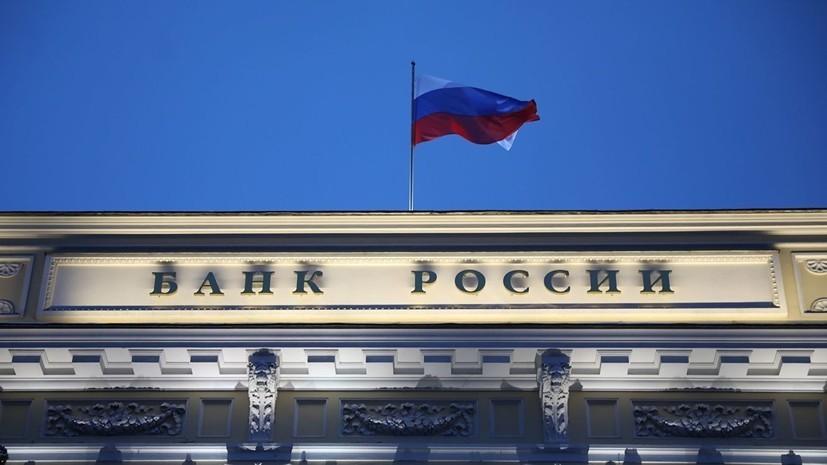 ЦБ отозвал лицензию у банка «Еврокапитал-Альянс»