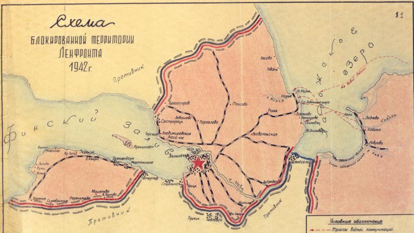 Минобороны рассекретило документы к 75-летию снятия блокады Ленинграда